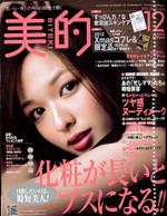 20121023美的12月号表紙