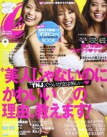 cancam_201309_cover